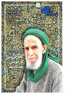 Vij-salam-No-83.pdf - صفحه 1