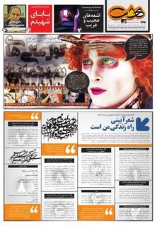 Hasht-05-01.pdf - صفحه 1