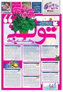 Hasht-05-03.pdf - صفحه 1