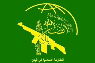 انصار الله یمن