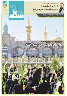 Vij-Salam-No-85-m.pdf - صفحه 1