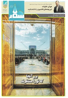 Vij-Salam-No-87-m.pdf - صفحه 1