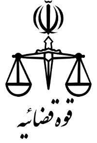 استخدام  قوه قضائیه در لرستان