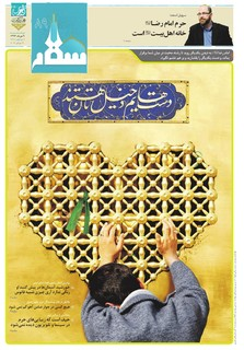 Vij-Salam-No-89-m.pdf - صفحه 1