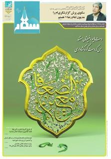 Vij-Salam-No-90-m.pdf - صفحه 1