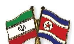 ایران و کره شمالی