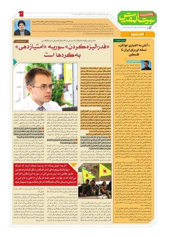 Vij-Beytolmoghadas-No-28.pdf - صفحه 2