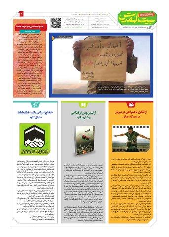 Vij-Beytolmoghadas-No-28.pdf - صفحه 8