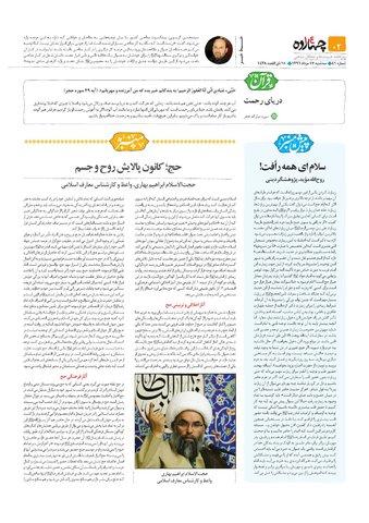 Vij-Chahardah-No-41.pdf - صفحه 2