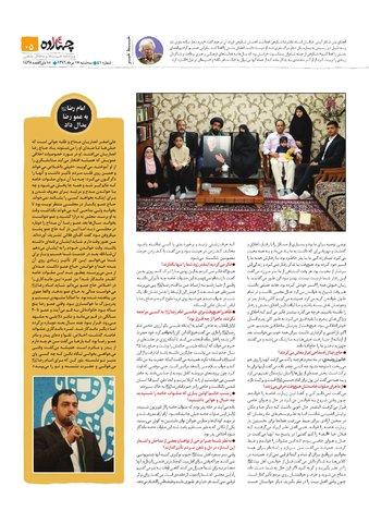 Vij-Chahardah-No-41.pdf - صفحه 5