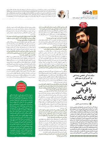 Vij-Chahardah-No-41.pdf - صفحه 6