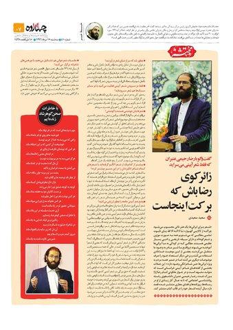 Vij-Chahardah-No-41.pdf - صفحه 7