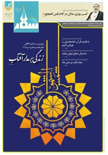 Vij-Salam-No-93.pdf - صفحه 1
