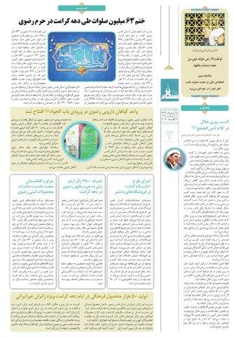 Vij-Salam-No-93.pdf - صفحه 2