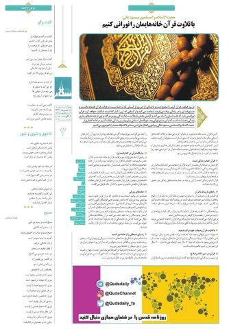 Vij-Salam-No-93.pdf - صفحه 3
