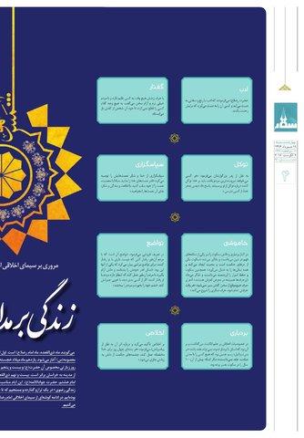 Vij-Salam-No-93.pdf - صفحه 4