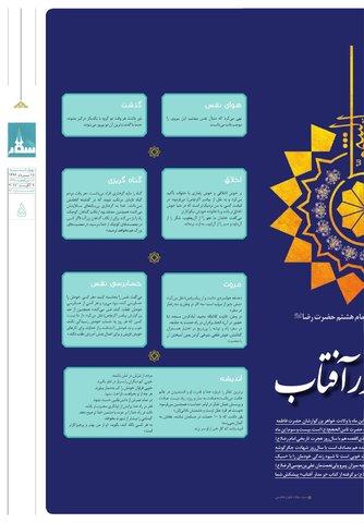 Vij-Salam-No-93.pdf - صفحه 5