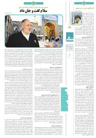 Vij-Salam-No-93.pdf - صفحه 6