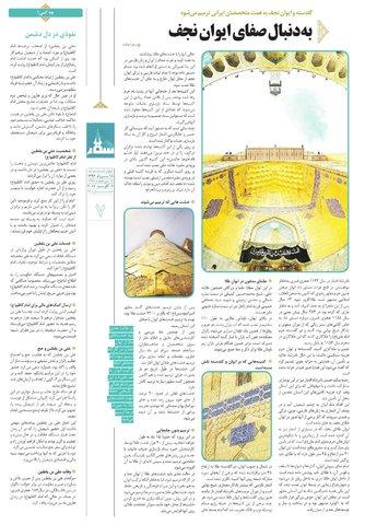 Vij-Salam-No-93.pdf - صفحه 7