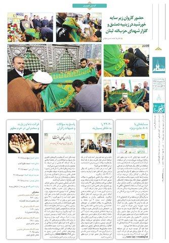 Vij-Salam-No-93.pdf - صفحه 8