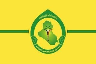 مجلس اعلای عراق