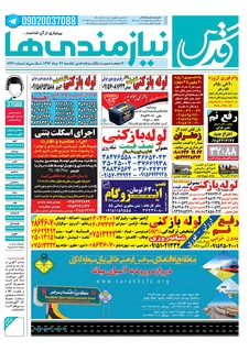 neyazmandih.pdf - صفحه 1