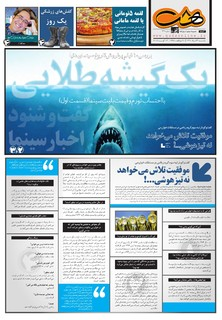 Hashet.pdf - صفحه 1
