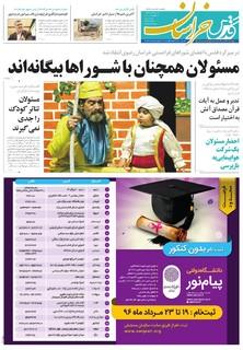 qudskhorasan.pdf - صفحه 1