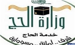 وزارت حج عربستان