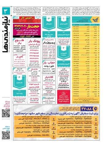 neyazmandih.pdf - صفحه 3