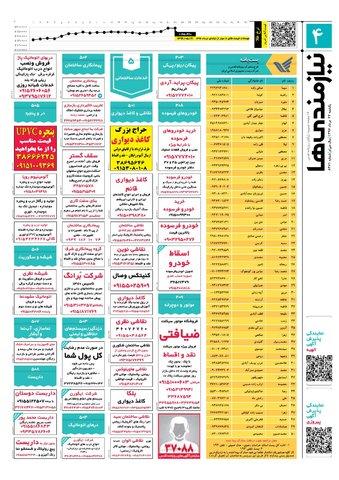 neyazmandih.pdf - صفحه 4