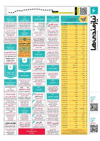 neyazmandih.pdf - صفحه 6