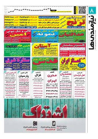 neyazmandih.pdf - صفحه 8