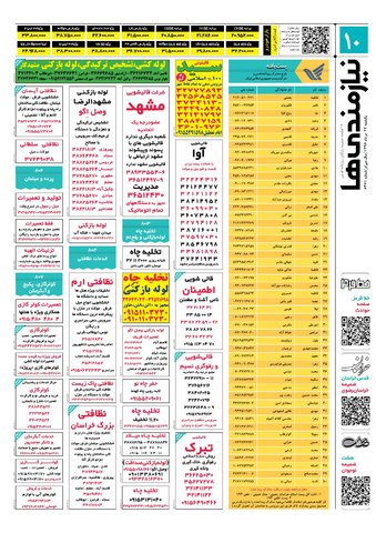 neyazmandih.pdf - صفحه 10
