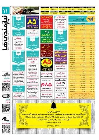 neyazmandih.pdf - صفحه 11