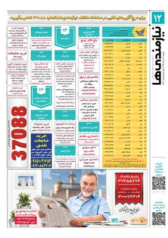 neyazmandih.pdf - صفحه 12