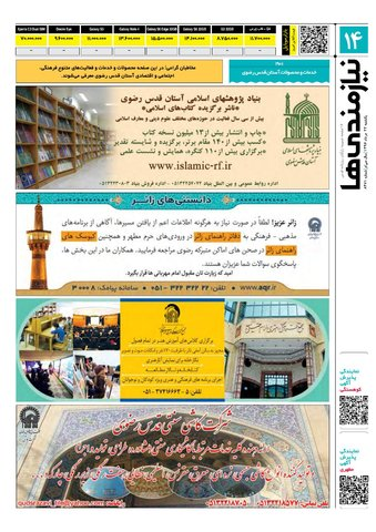 neyazmandih.pdf - صفحه 14