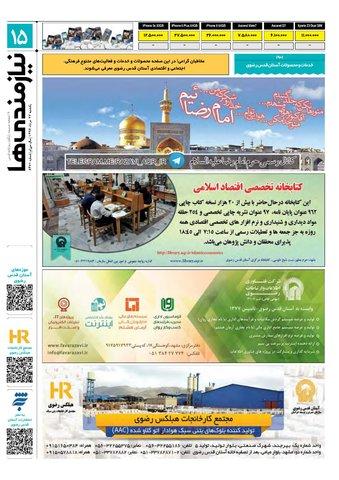 neyazmandih.pdf - صفحه 15
