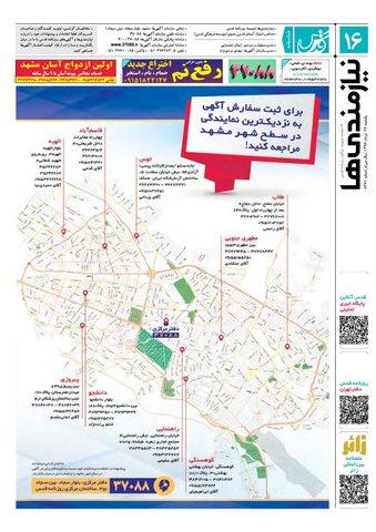neyazmandih.pdf - صفحه 16