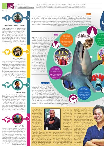 Hashet.pdf - صفحه 3