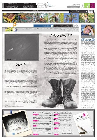 Hashet.pdf - صفحه 4