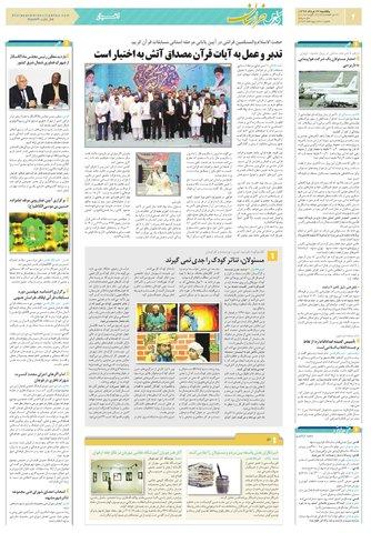 qudskhorasan.pdf - صفحه 2