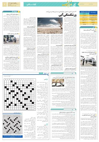 qudskhorasan.pdf - صفحه 3