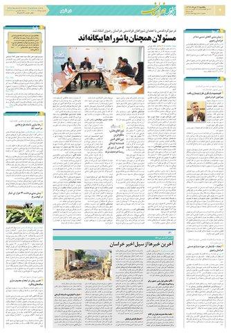 qudskhorasan.pdf - صفحه 4