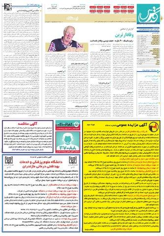 quds.pdf - صفحه 8