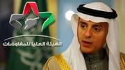 """موقع """"العهد"""" ينشر بنود الاتفاق بين الجبير والهيئة العليا للمفاوضات حول التسوية في سوريا"""