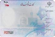 صدور بیش از ۴۹۰ هزار کارت ملی هوشمند در استان گلستان