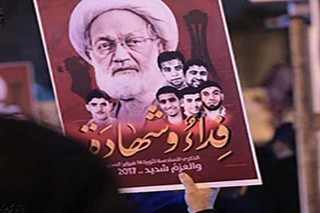 البحرين - کراپشده