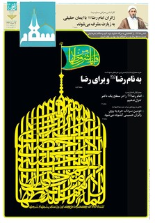 Vij-Salam-No-94.pdf - صفحه 1