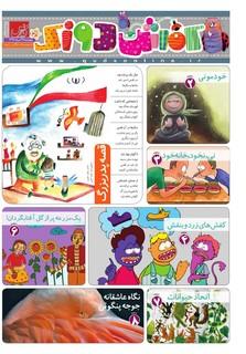 Vij-Kafshdoozak-No-36.pdf - صفحه 1